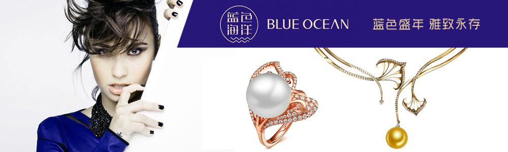 深圳市蓝色海洋珠宝有限公司