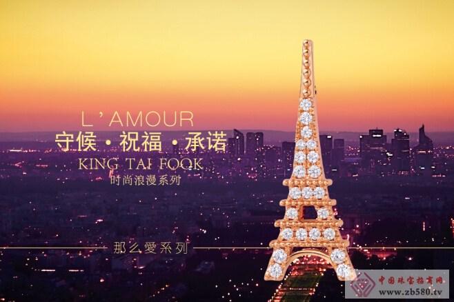 法国埃菲尔铁塔为设计元素的金大福全新时尚饰品系列