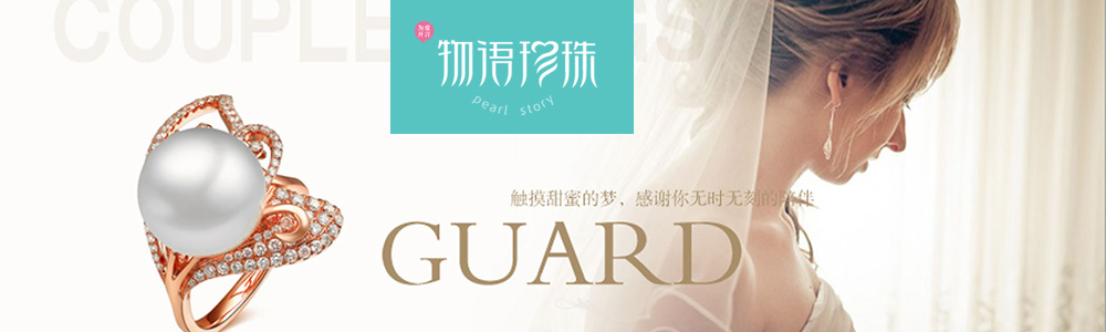 深圳市物语珍珠有限公司