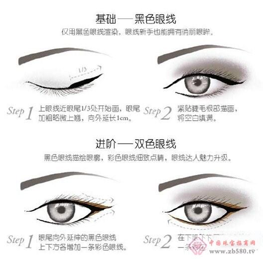 新娘眼线步骤图 打造魅力眼神