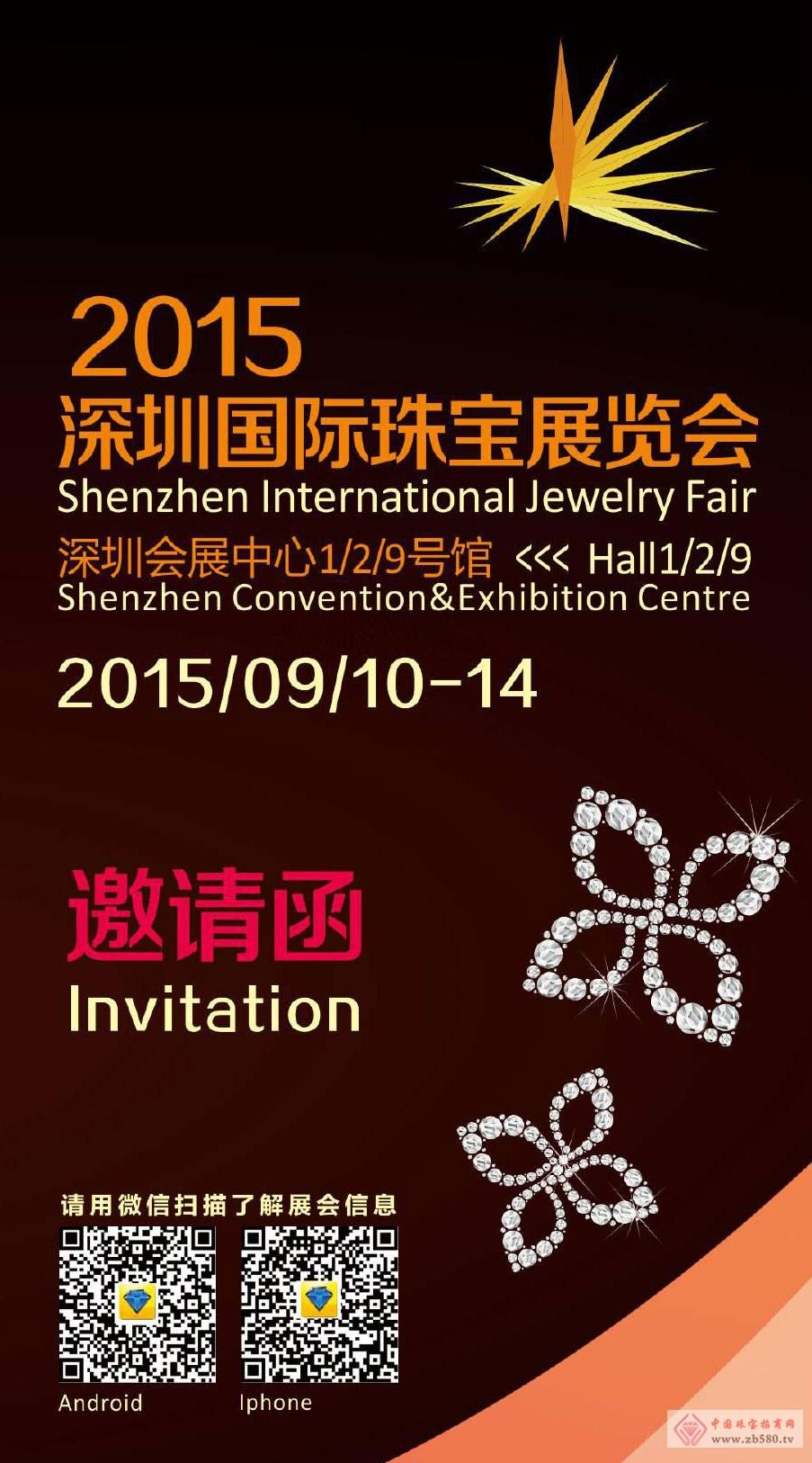 2015年深圳珠宝展