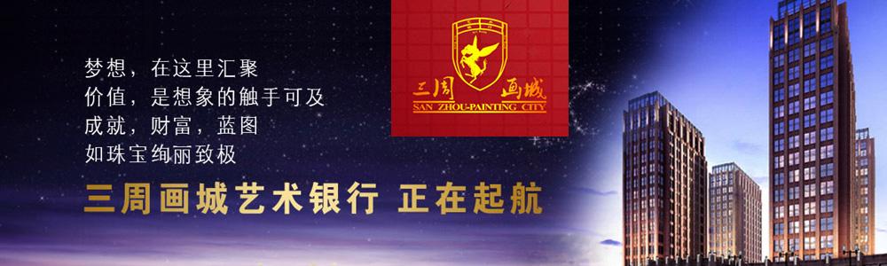 上海三周画城创意文化有限公司