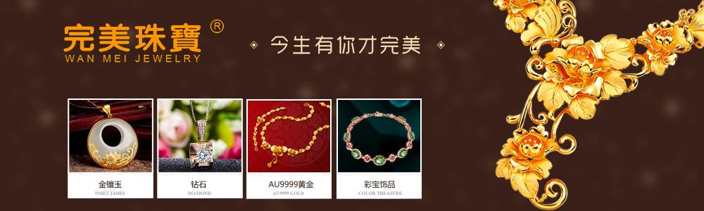 深圳市金鸳鸯珠宝有限公司