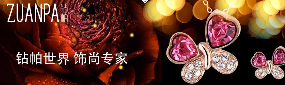 广州钻帕珠宝有限公司