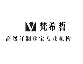 深圳市梵希哲珠宝有限公司