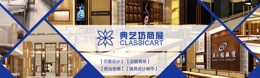 深圳市典艺坊商业展具有限公司