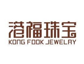 港福珠宝(深圳)有限公司