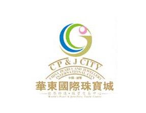 诸暨华东国际珠宝城有限公司