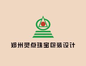 郑州市灵点珠宝包装设计有限公司
