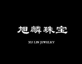 泉州旭麟珠宝有限公司