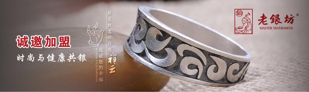 苏州传福饰品有限公司(老银坊)