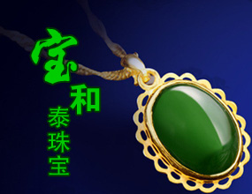 深圳市宝和泰珠宝有限公司