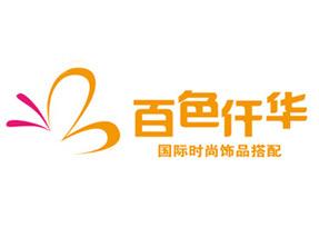 广州市百色仟华服饰有限公司