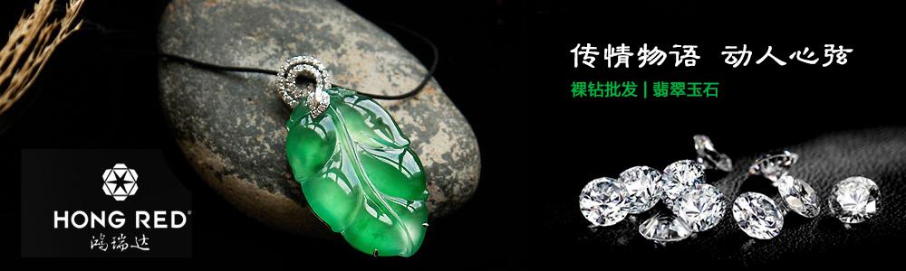 深圳市鸿瑞达珠宝有限公司