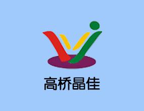 长沙晶佳投资管理有限公司