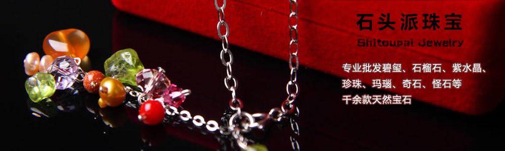 石頭派珠寶有限公司