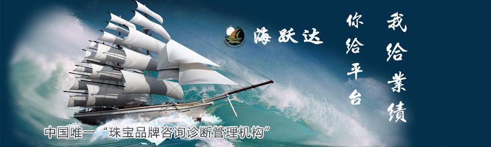 深圳市海跃达珠宝品牌运营管理机构