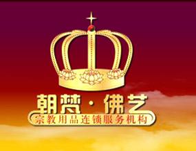 """""""朝梵﹒佛艺""""宗教用品连锁服务机构"""