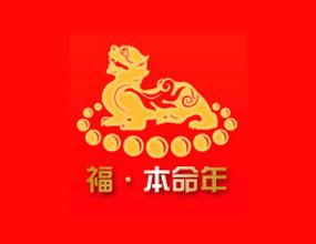 南京福本命年工艺饰品有限公司