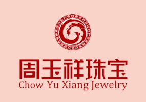 香港周玉祥珠宝有限公司