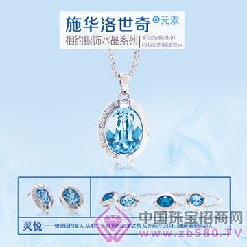 晶银凤凰——银饰水晶吊坠