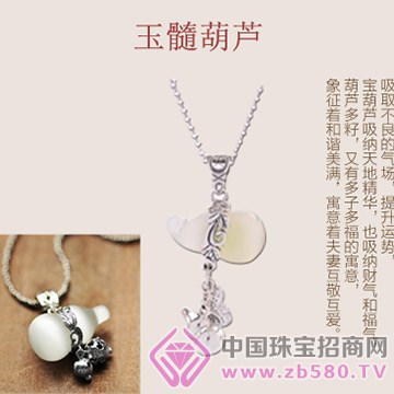 晶银凤凰——玉髓葫芦吊坠