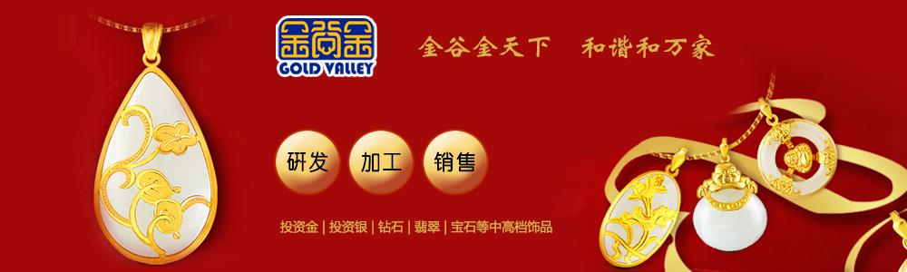 金谷金(北京)黄金珠宝有限公司
