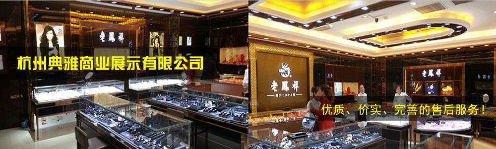 杭州典雅商业展示有限公司