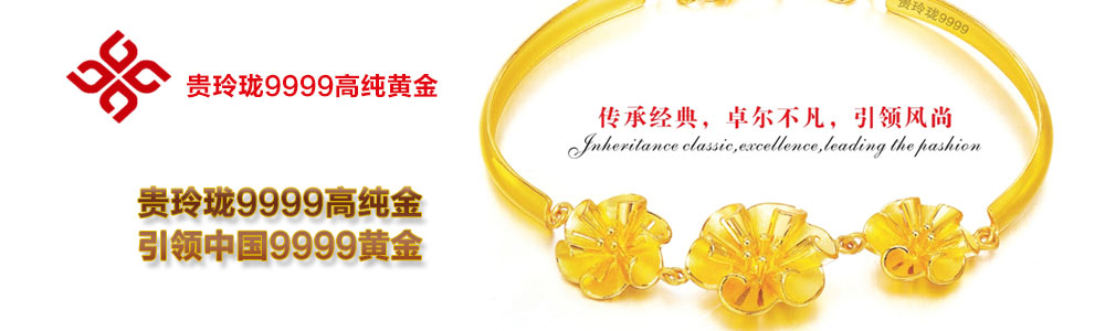 贵玲珑珠宝集团