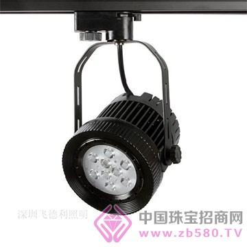 飞德利照明-GD92W轨道灯