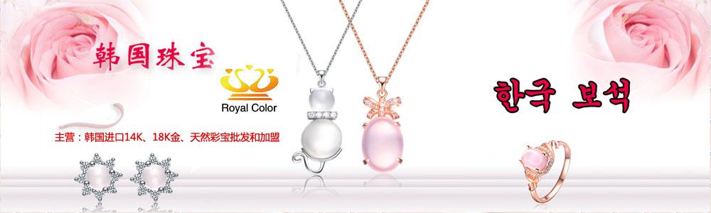 香港罗亚卡尔珠宝有限公司