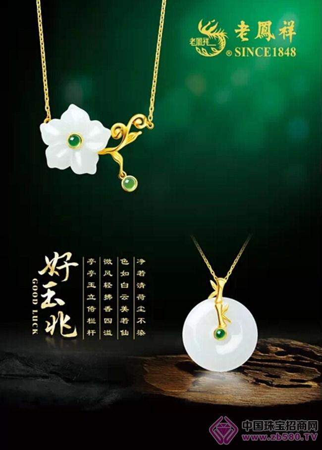 """百年品牌老凤祥携创意""""饰尚""""精品亮相2015上海珠宝展图片"""