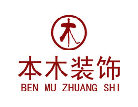 郑州本木装饰有限公司