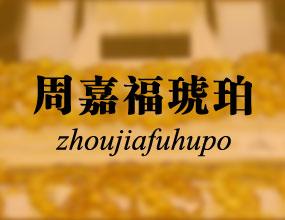 深圳市罗湖区周嘉福珠宝行