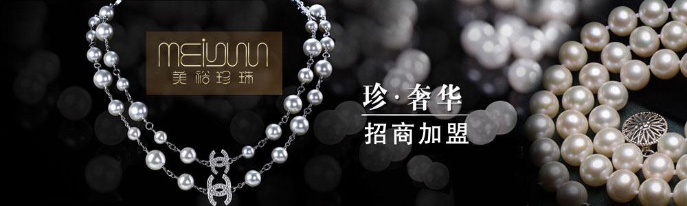 海南美裕珠宝有限公司