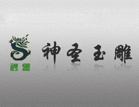 神鹰玉文化产业发展有限公司