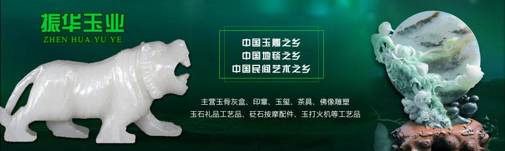 南阳市振华玉业有限公司