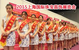 2015上海國際珠寶首飾展覽會