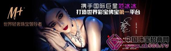 MX彩宝品牌加盟页面