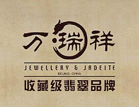 万瑞祥名士珠宝工艺品有限公司