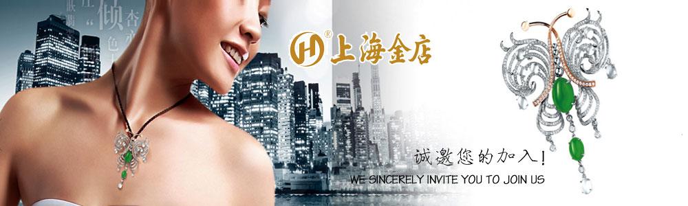 上海金店世家珠寶有限公司