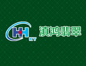 邯郸市滇鸿翡翠有限公司