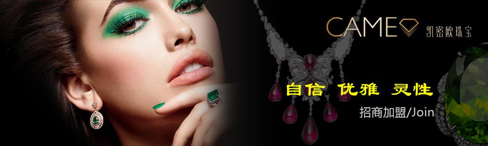 廣州凱密歐珠寶有限公司