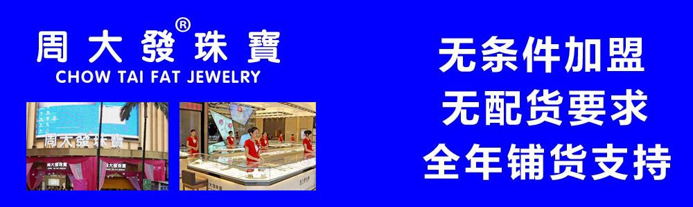 香港周大发珠宝集团有限公司