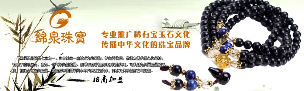 山東錦泉珠寶