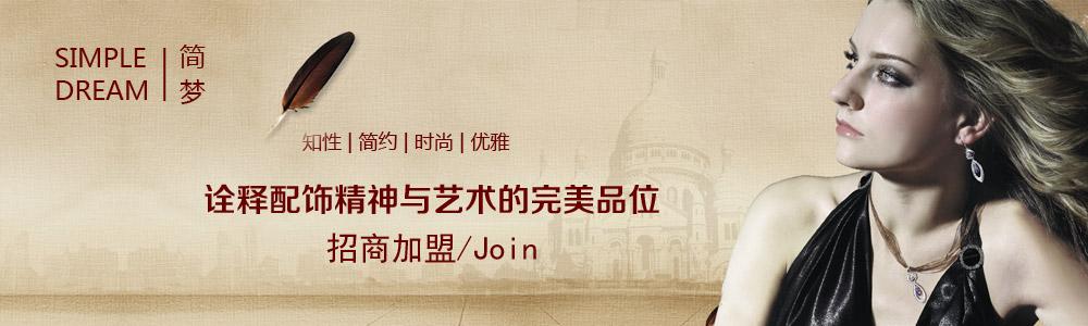 深圳市簡夢飾品有限公司