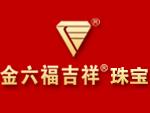 金六福吉祥千赢国际客户端下载加盟