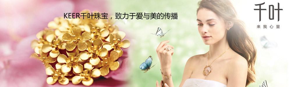 北京市千叶世纪珠宝首饰有限公司