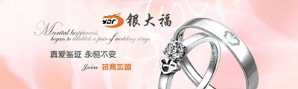 深圳銀大福珠寶有限公司