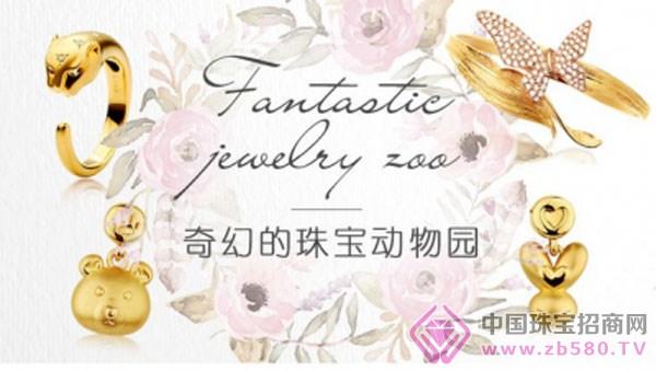 keer千叶珠宝 奇幻的珠宝动物园